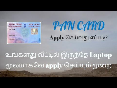 Online ல் Pan Card Apply செய்வது எப்படி? | Tamilil Tech