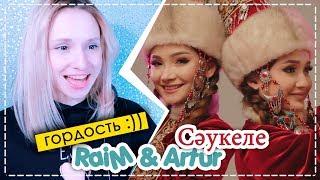 Baixar МУРАШКИ!) RaiM & Artur - Сәукеле | ARI RANG