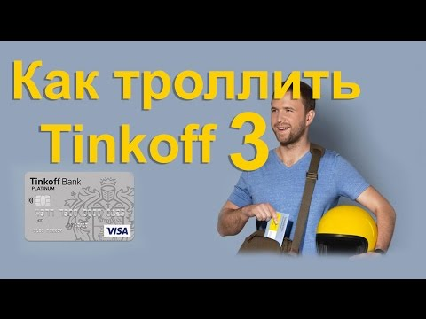 Тинькофф банк / Коллектор решил поговорить