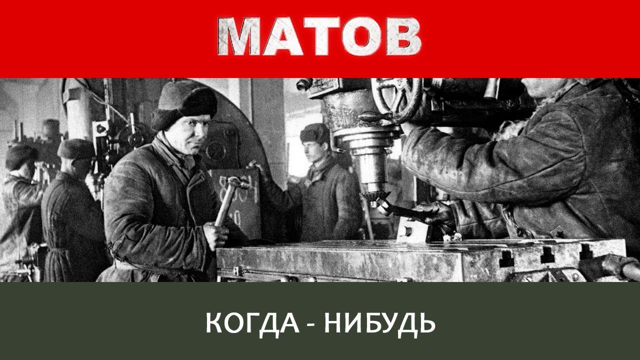 Алексей Матов - Когда-нибудь
