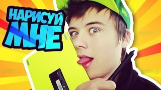 Download НАРИСУЙ-КА МНЕ... 2 Mp3 and Videos