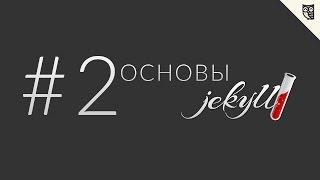 Введение в Jekyll  - урок #2