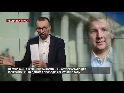 Тимошенко атакує: що