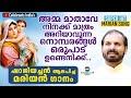 Amma Mathave Nee   Mannapedakam (Marian 4)   Emotional Marian Song byFr Shaji Thumpechirayil