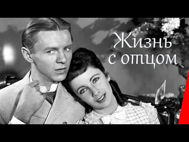 ЖИЗНЬ С ОТЦОМ (1947) комедия