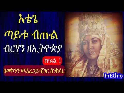 Ethiopia | ክፍል 1: እቴጌ ጣይቱ ብጡል ብርሃን ዘኢትዮጵያ | Etegue Taitu