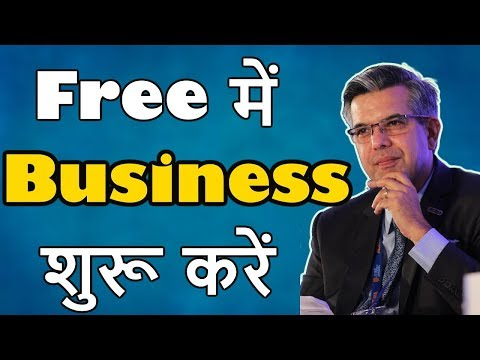 Free में Business शुरू करें, new business ideas, small business, business plan 2019, meesho app thumbnail
