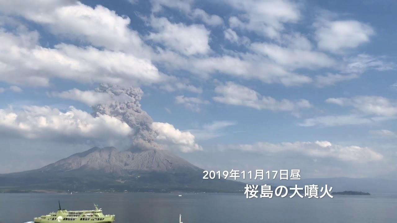 桜島の大噴火!2019年11月17日昼 - YouTube