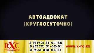 Консалтинговые услуги X-REALTY COMPANY(, 2013-03-14T04:45:24.000Z)