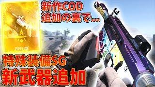 【アプデ】Warzone解放で無料新武器がこっそり追加機動力特化型SG『VLK…