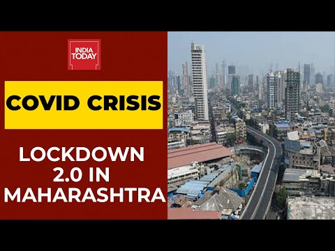 Maharashtra Lockdown 2.0: Full Curfew Imposed Starting From 8 PM Tomorrow | Breaking News