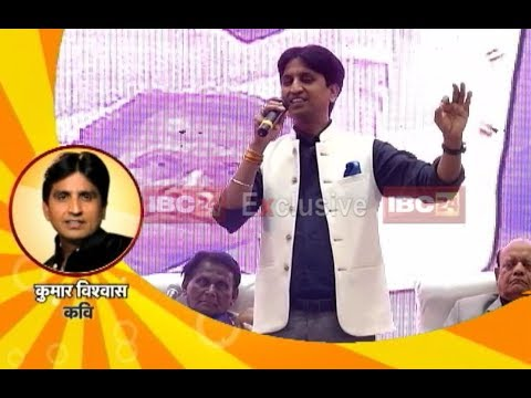 Kumar Vishwas Best Poetry !! Kavi Sammelan Raipur, 16 August 2017 !! Part 2