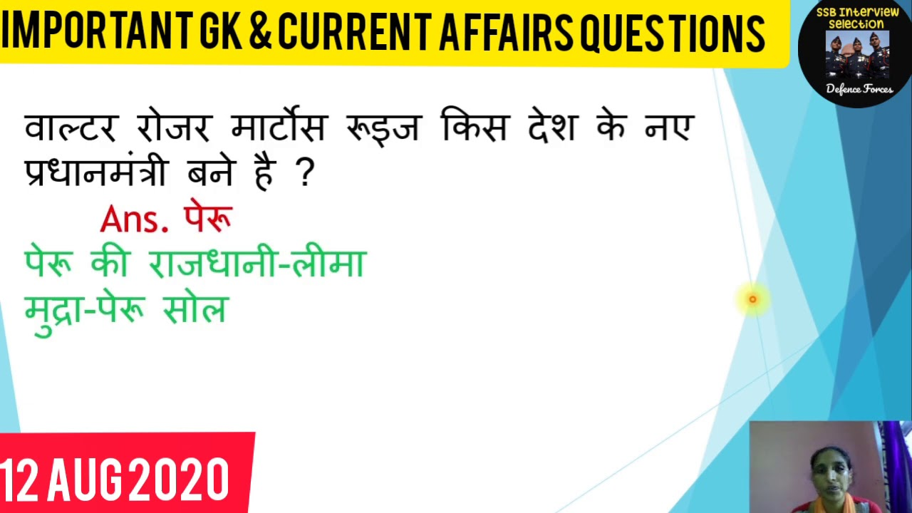 12 Aug 2020 : Important General Knowledge & Current Affairs Questions for All Competitive Exams