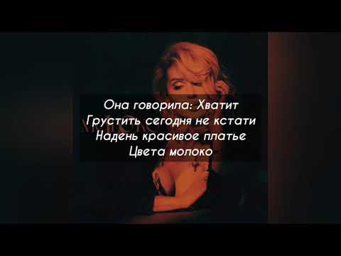 Loboda - moLOko (текст песни, lyrics)