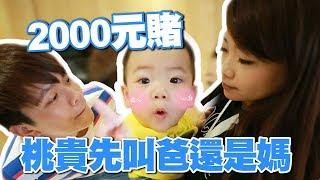 【蔡阿嘎新手爸媽日記#40】蔡桃貴11個月就會講話了!會先叫爸爸?還是媽媽呢?