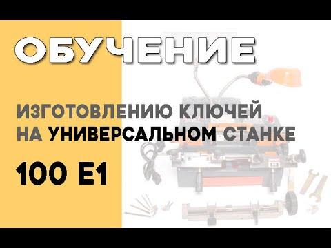 Обучение изготовлению ключей на универсальном станке 100 Е1