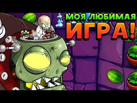 МОЯ ЛЮБИМАЯ ИГРА! - Plants vs Zombies 2