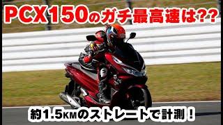 高速 pcx125 最