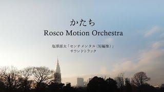 かたち - Rosco Motion Orchestra|塩澤源太「センチメンタル(短編集)」サウンドトラック