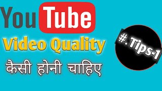 YOUTUBE TIPS ...EP-1 -VIDEO QUALITY  /SIKHO COMPUTER AND TECH
