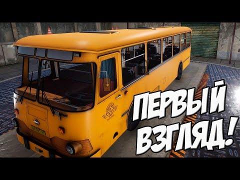 Город Серпухов! Новый симулятор Автобуса! Bus Driver Simulator 2019