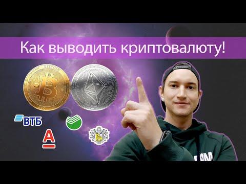 Как вывести криптовалюту | Как вывести Ethereum на Сбербанк Альфа банк ВТБ Тинькофф