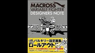 【紹介】マクロス ヴァリアブルファイター デザイナーズノート (GA Graphic,ビックウエスト)