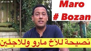 نصيحة للأخ مارو وللاجئين. هل يخوف مارو اللاجئين؟ marowelt#Bozan