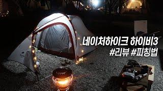 [캠핑 초보텐트 첫텐트 추천] 가성비 끝판왕 네이처 하…