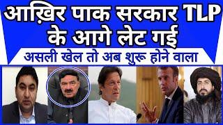 Download Pak media | Akhir pakistan sarkar TLP ke samne jhuk gayee | France Ambassdor |