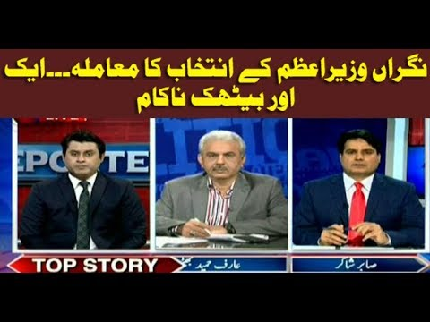 The Reporters - 22nd May 2018 - Ary News
