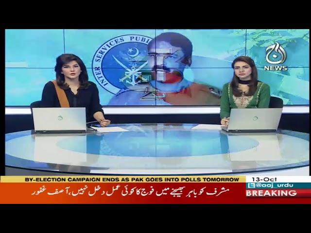 Headlines 6 PM   13 Oct 2018   Aaj News