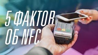 5 интересных фактов об NFC!