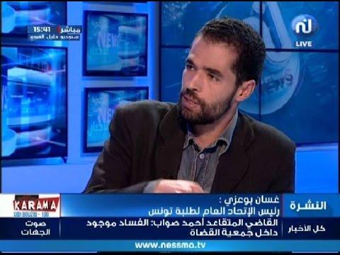 المزين من التفاصيل حول  مؤتمر الإتحاد العام لطلبة تونس مع رئيس المنظمة غسان بوعزي