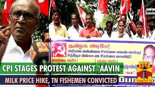 "CPI Stages Protest Against ""Aavin Milk Price Hike & 5 TN Fishermen Convicted"" - Thanthi TV"