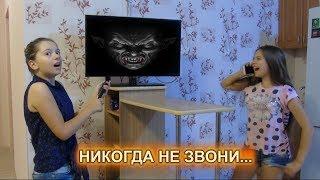 - НИКОГДА НЕ ЗВОНИ НА НОМЕР 666 ИСТОРИЯ ДЕВОЧКИ ПРИЗРАКА