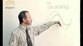 Технический анализ Форекс.flv