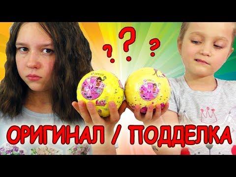 Бренд ПРОТИВ Подделки ИГРУШКИ 4 Челлендж Распаковка Игрушек для Девочек