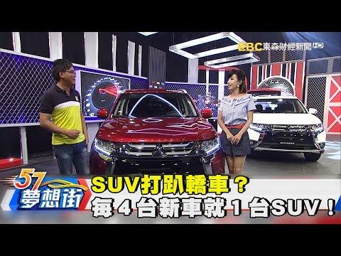 SUV打趴轎車?每4台新車銷售就有1台SUV!《夢想街57號》2017.06.13