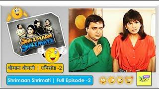 Shrimaan Shrimati - Episode 2 - Full Episode