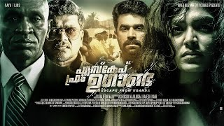 Escape from Uganda Malayalam Movie | Rima Kallingal, Vijay Babu, R. Parthiepan, Mukesh