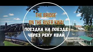 Поездка на поезде через мост на реке Квай. Канчанабури. Тайланд.