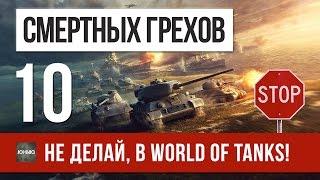 10 СМЕРТНЫХ ГРЕХОВ МИРА ТАНКОВ | WORLD OF TANKS