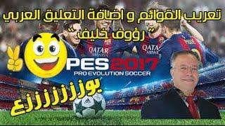 اضافة التعليق العربي في PES 2017
