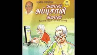 Appusamy Stories by Bagyam Ramasamy, featuring Kathadi Ramamurthy