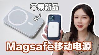 开箱测评苹果¥749的移动电源 | Magsafe 外接电池