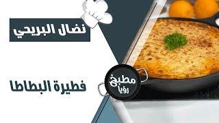 فطيرة البطاطا - نضال البريحي