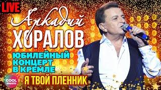 Аркадий Хоралов - Я твой пленник (Юбилей в Кремле)