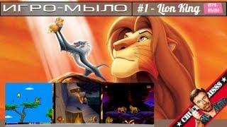 """Игро-Мыло #1 - """"Король Лев"""""""