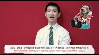 【英文5**   絕密分享   2017】聖若瑟書院 / SJC   Wayne Hui (中大 IBCE)